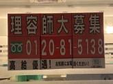 理容cut-A(カットエー) 豊川店