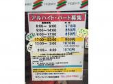セブン-イレブン 仙台白鳥店