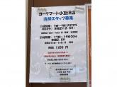 株式会社片倉キャロンサービス(ヨークマート 小豆沢店)