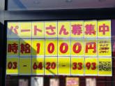 ゆで太郎 五井白金通り店