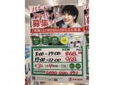 スギ薬局 近江八幡北店