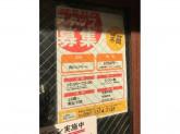 肉バル 川崎アモーレ