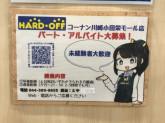 ハードオフ/オフハウス コーナン川崎小田栄モール店