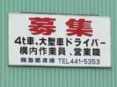 (株)海部清掃 リサイクルセンター