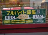松屋R豊明店
