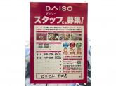 ザ・ダイソーとりせん下田島店