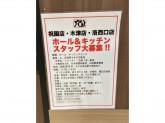 凡蔵屋 アル・プラザ木津店