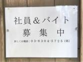香港市場 高円寺店