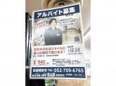BOOKOFF SUPER BAZAAR( ブックオフスーパーバザー)西友高針店