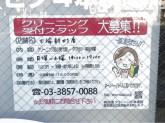 大滝クリーニング 田端新町店