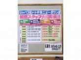 ジャパンミート 千葉ニュータウン店