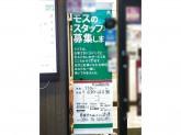 モスバーガー 日進竹の山店