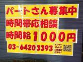ゆで太郎 若松町店