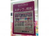 ダイソー 奈良桜井店