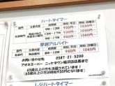 アオキスーパー ニッケタウン稲沢店