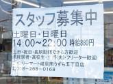 ファミリーマート 岐阜南うずら五丁目店
