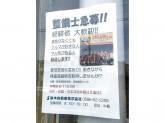 鈴木自動車株式会社/カーコンビニ倶楽部/チャレンジ車検