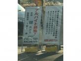 コスモ石油 香芝SS(松本石油)
