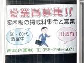西武企画株式会社 岐阜営業所