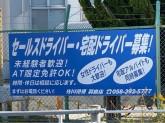 佐川急便 羽島営業所