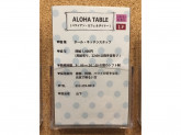 ALOHA TABLE(アロハテーブル) 金山アスナル店