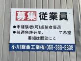 小川鈑金工業有限会社