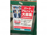 OAナガシマ 浜松本店/iPhone修理工房 浜松店