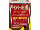 カーン 東海名和店