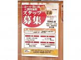 沼津魚がし鮨 流れ鮨 浜松市野店