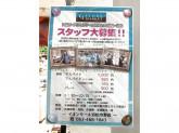 ストーンマーケット イオンモール浜松市野店