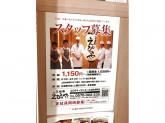天麩羅 えびのや イオンモール浜松市野店