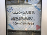 株式会社鈴蘭/ケアセンターりんらん/ケアプランセンターりんらん/庵