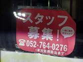 ボディケアサロン リグレ 小牧店