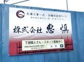 株式会社恵慎