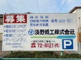 淺野鐵工(株)