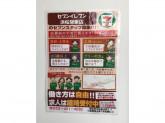 セブン-イレブン 浜松駅東店