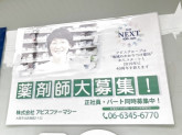 アピス薬局 新梅田店