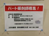 コスモ薬局 四街道駅ビル店