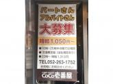 カレーハウス CoCo壱番屋 中区矢場町店