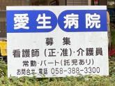 愛生病院/ふれあい訪問看護ステーション