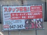 焼肉 安楽亭 松戸八ヶ崎店