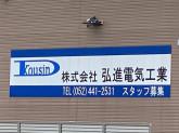 (株)弘進電気工業