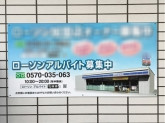 ローソン 八丁畷駅前店