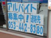 ローソン 浜松三島町店