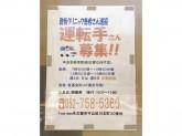 株式会社睦美(大幸砂田橋ブランチクリニック)