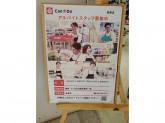 Can★Do キャンドゥ 音更店