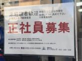 (有)オースロック 大須本店