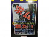 アミューズメントCUE奈良大和高田店