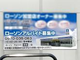ローソン 岐阜水海道店