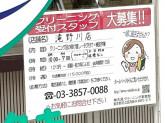 クリーニングオオタキ 滝野川店